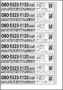 修正パーツA4印刷用.jpg